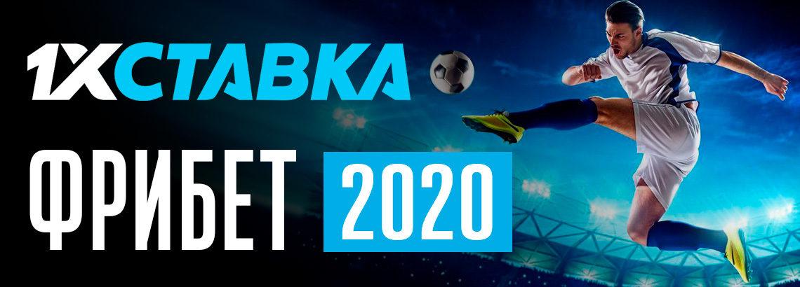 Новый фрибет 2020 года от 1хСтавка