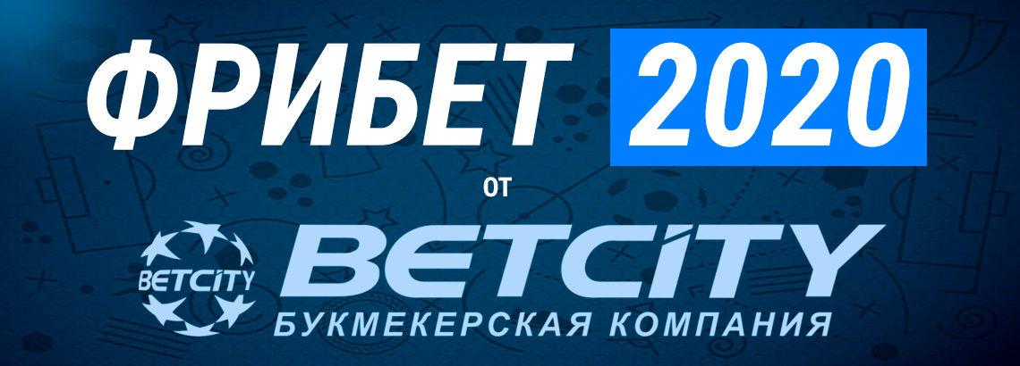 Фрибет в 2020 году от БК Бетсити (Betcity)