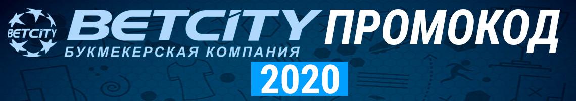 Фрибеты от Бетсити в 2020 году. Промокод