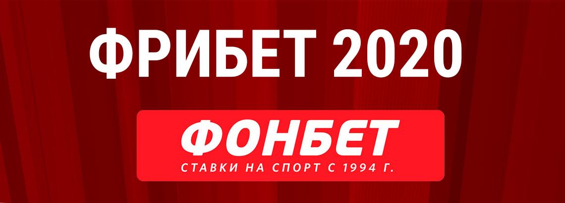 Фрибет 2020 от Фонбет - получить