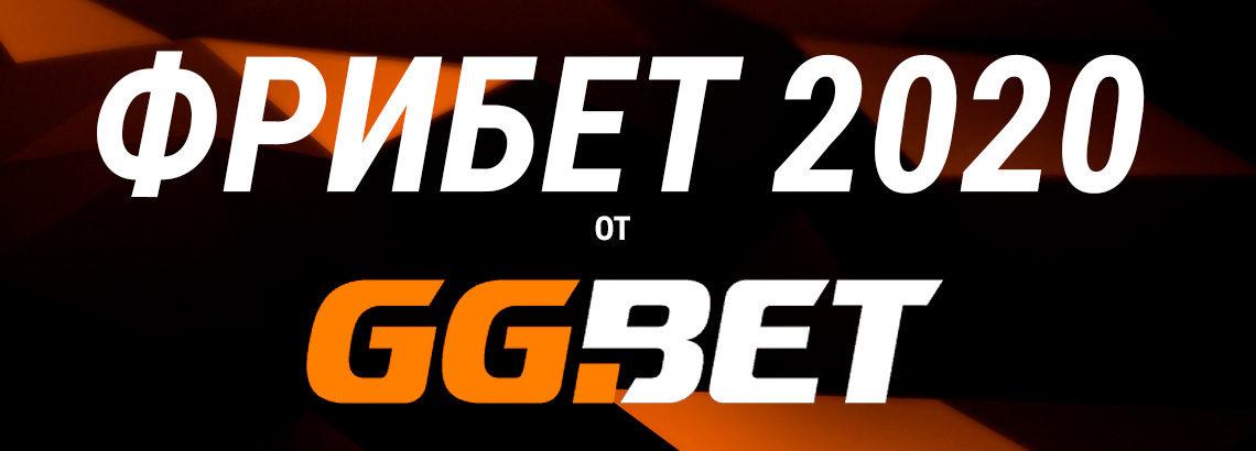 Фрибеты 2020 года от ГГбет - GGbet
