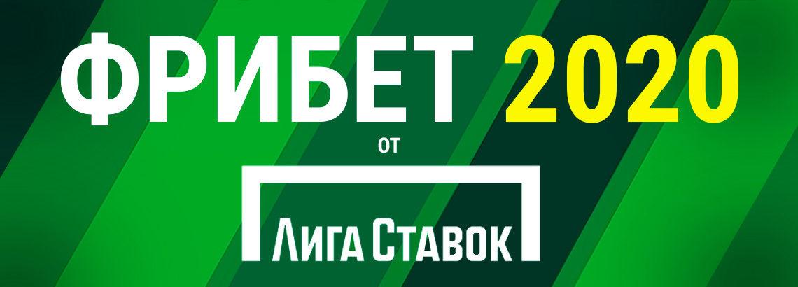 Фрибет 2020 от Лига Ставок