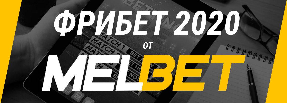 Фрибеты 2020 от БК Мелбет (Melbet)