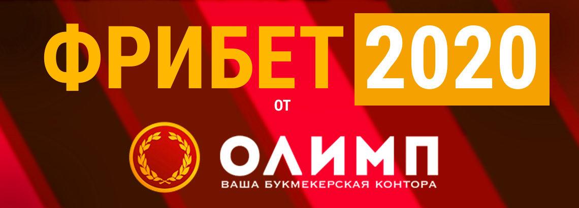Олимп Фрибет 2020