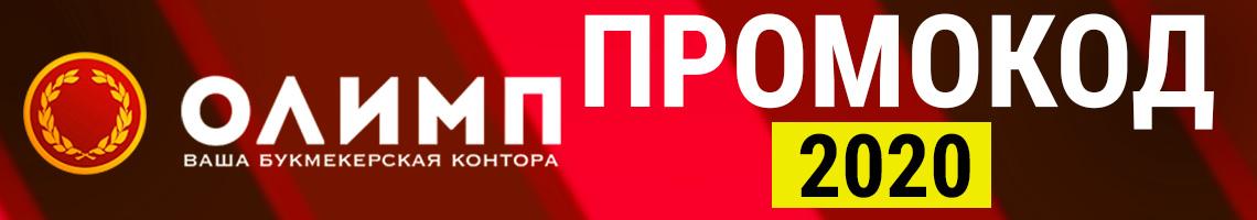 Промокод на фрибет 500 рублей от БК Олимп без депозита