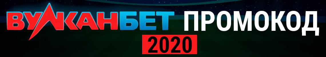 Фрибеты от Вулканбет в 2020 году. Промокод