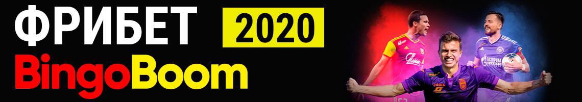 БингоБум: новый фрибет 2020 года на 50000 рублей