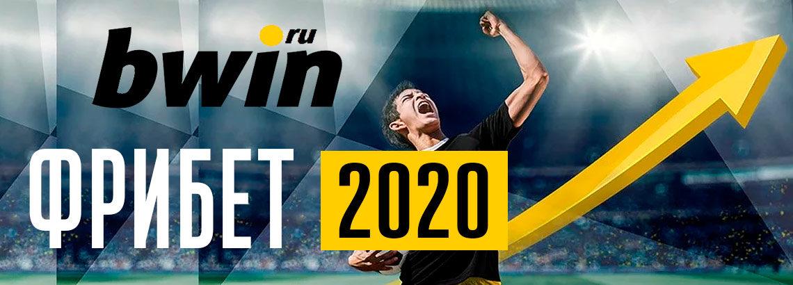 Фрибет 2020 от БВИН