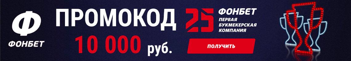 Фонбет: фрибет 10000 рублей