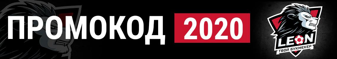 Промокод от БК Леон 2020