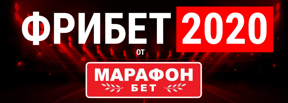 Фрибет 2020 от Марафонбет