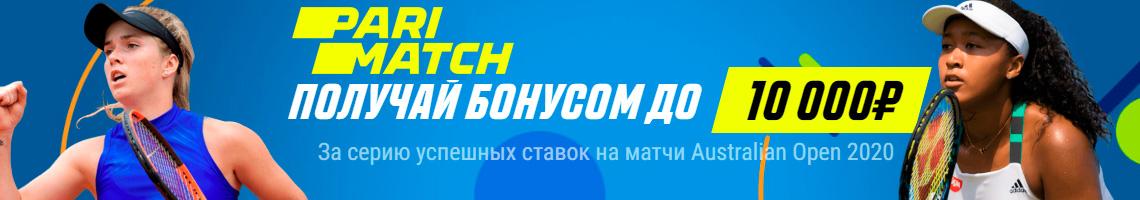 Акция ПариМатч: фрибет 10000 рублей за ставки на теннис