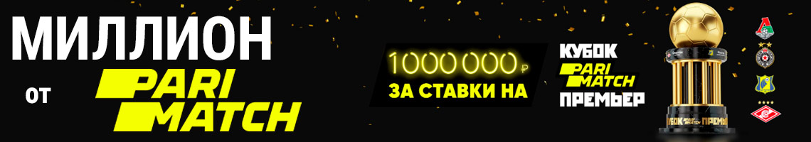 Париматч: Розыгрыш миллиона за ставки на «Кубок Париматч Премьер»