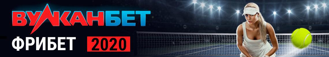 Акция ВулканБет: фрибет за ставки на теннис 2020 AUSTRALIAN OPEN