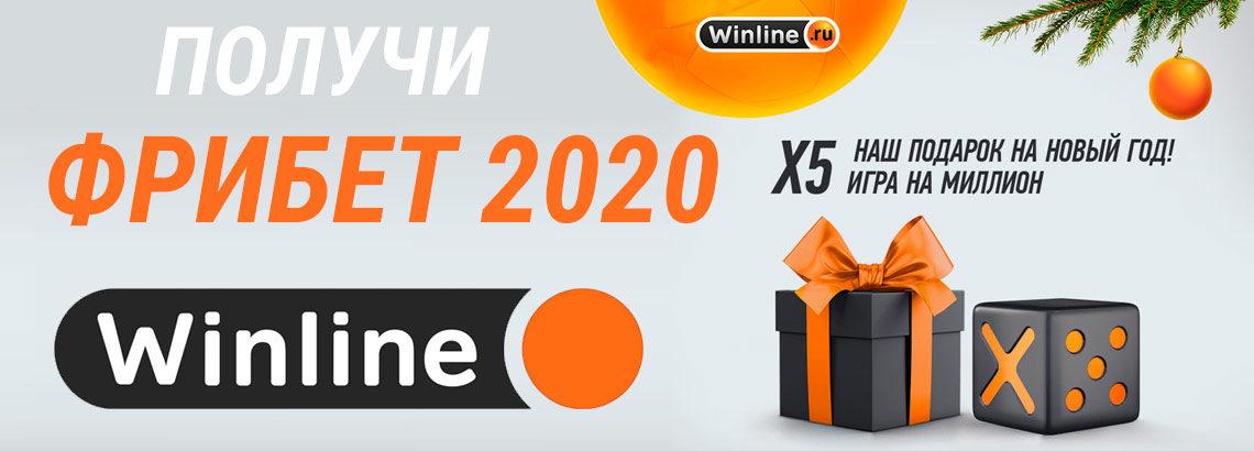 Икс 5 (X5) - игра на миллион от Винлайн. Фрибет 2020 WinLine