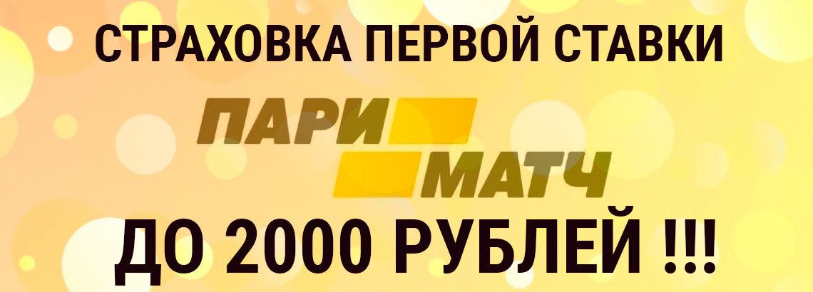 Страховка первой ставки от Париматч