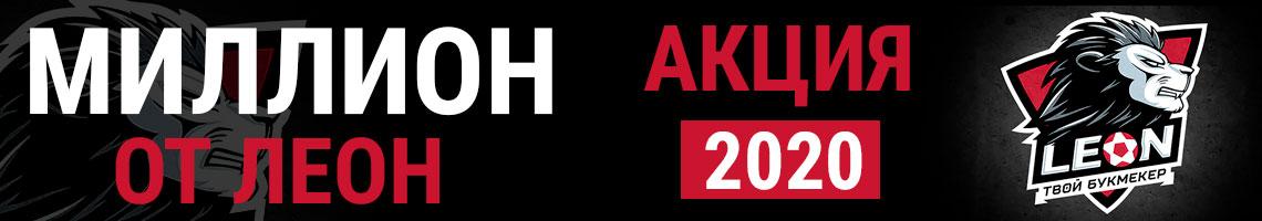 Акция букмекерской конторы Леон 2020