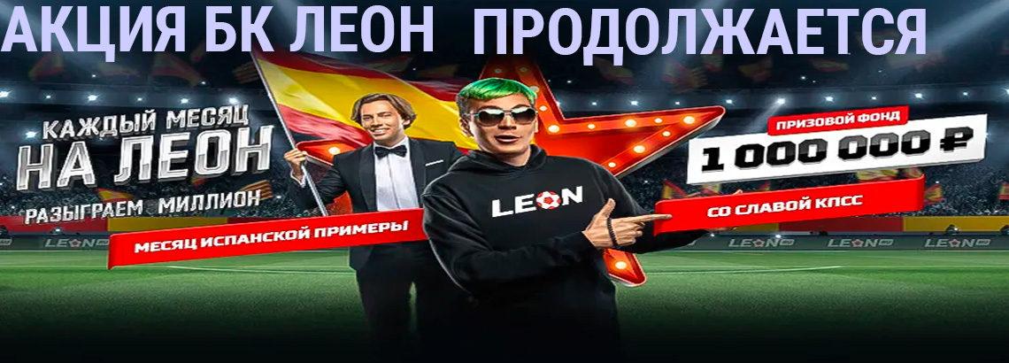 Акция БК Леон