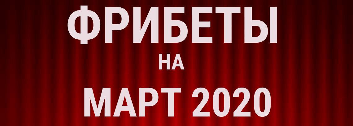 Фрибеты на март 2020