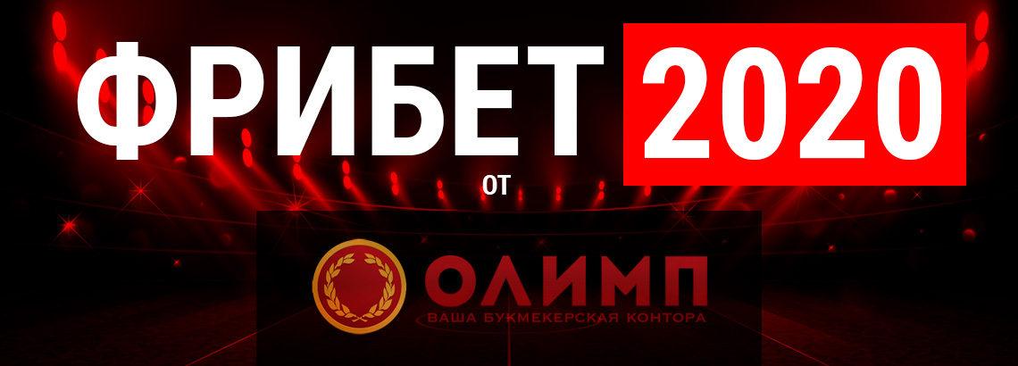 Фрибет 2020 от БК Олимп
