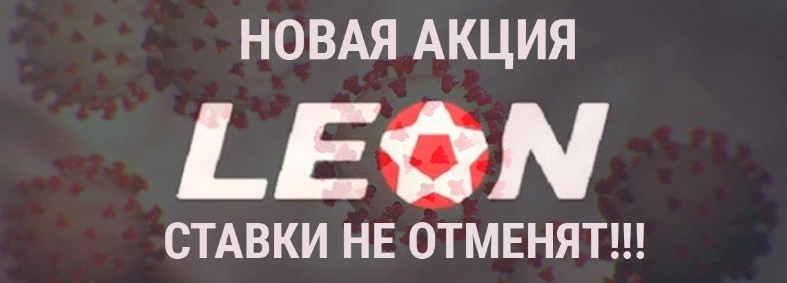 Акция БК Леон Ставки не отменят