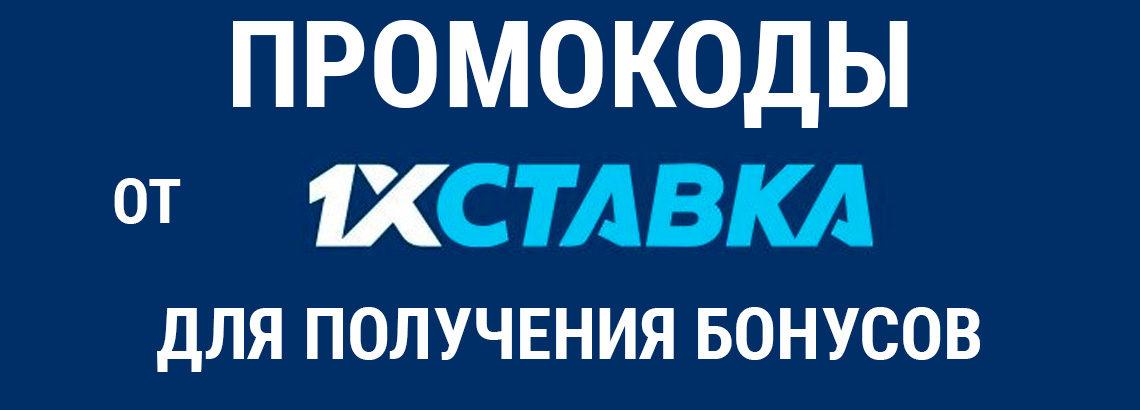 Промокод БК 1хСтавка июль 2020