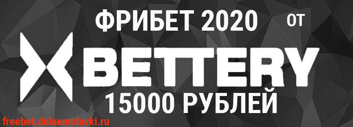 Фрибет 2020 от Беттери