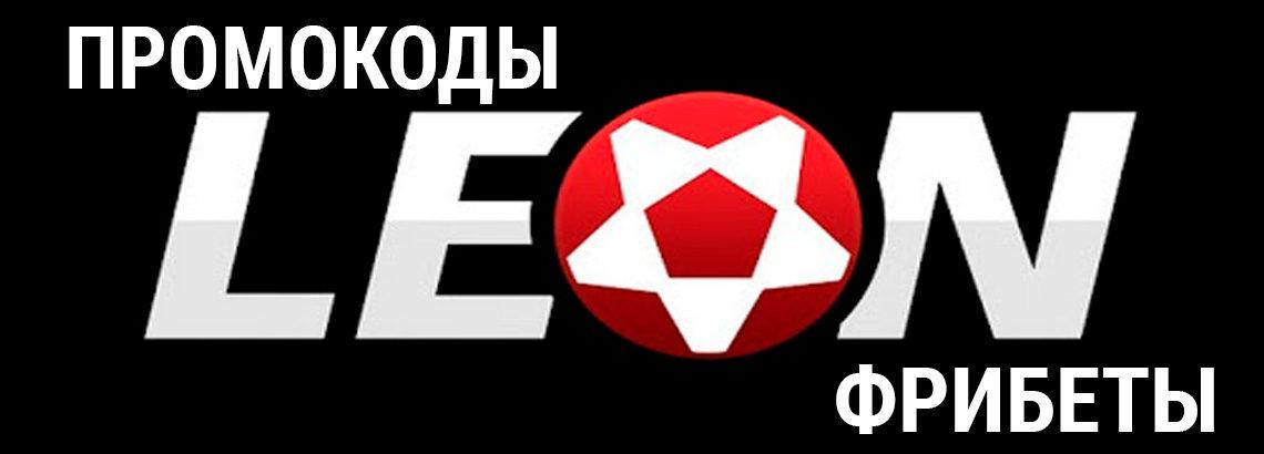Промокод БК Леон июль 2020