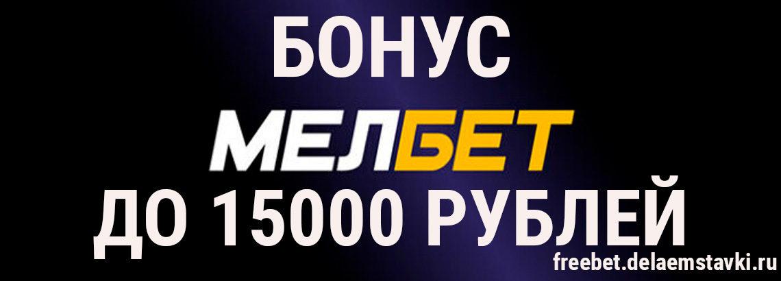 Бонус от Мелбет до 15000 рублей