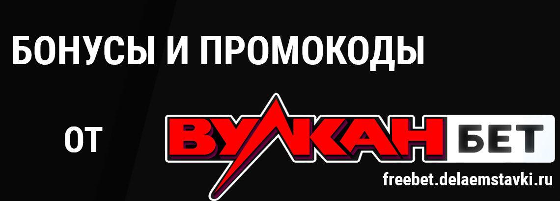 Промокод БК Вулкан июль 2020