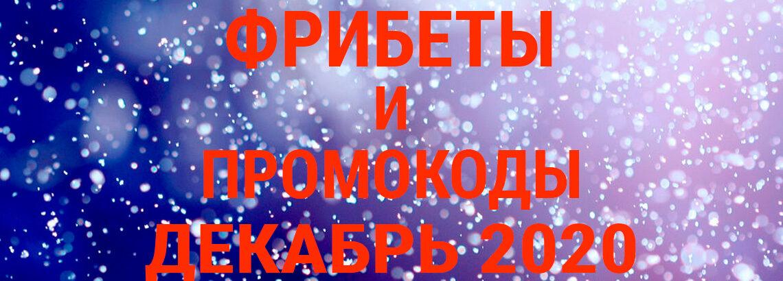 фрибеты и промокоды на декабрь 2020