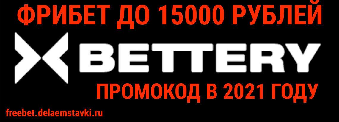Промокод БК Беттери на бесплатную ставку в 2021 году
