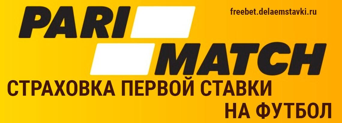 Промокод БК Париматч на бесплатную ставку в 2021 году