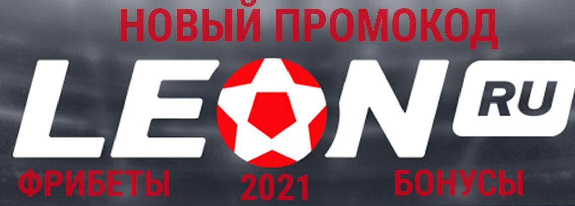 БК Леон: промокод, фрибеты и бонусы в 2021 году