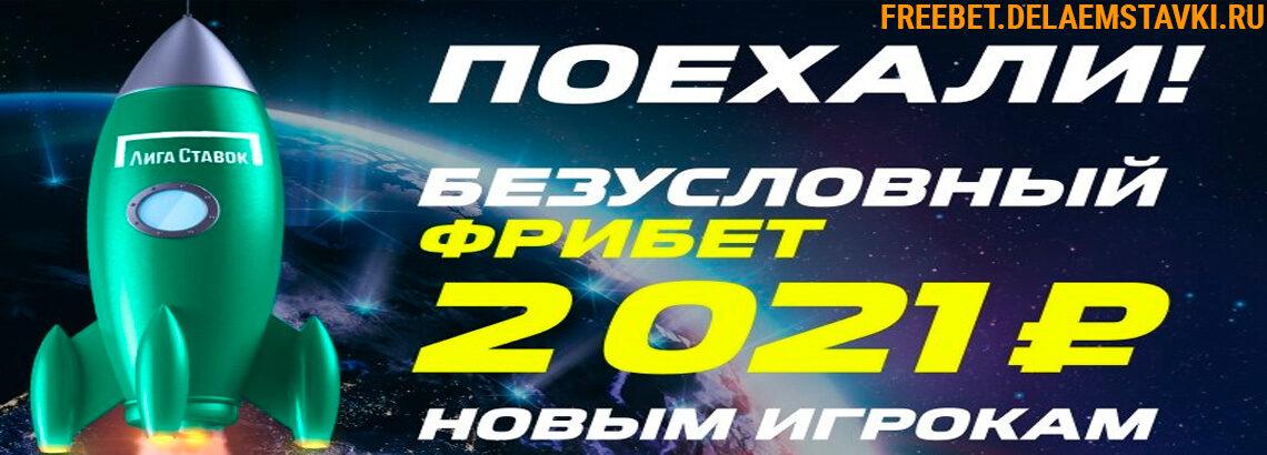 Фрибет 2021 за регистрацию без депозита от БК Лига Ставок