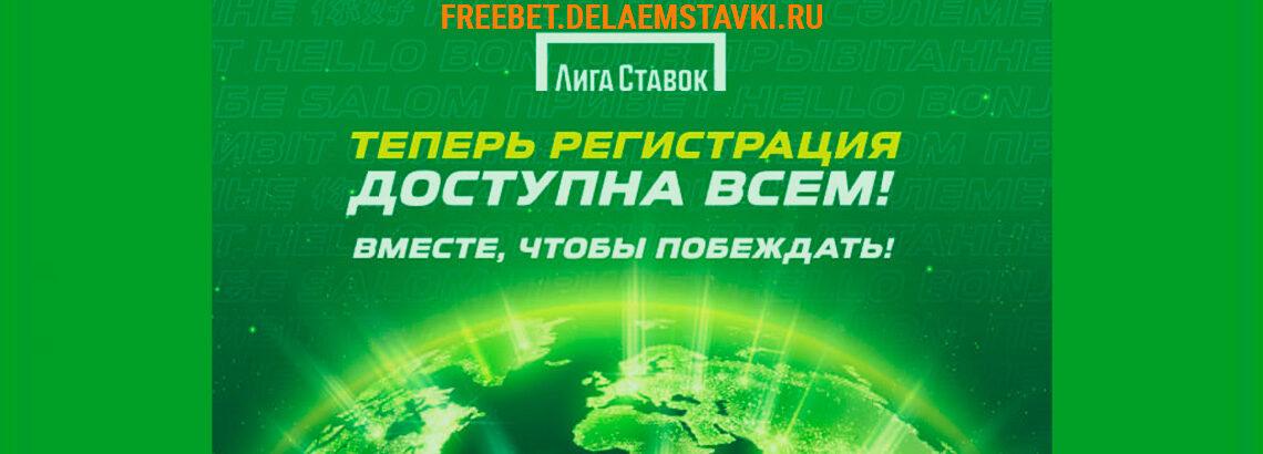 Регистрация в букмекерской конторе Лига Ставок для иностранных граждан
