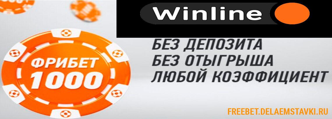 Фрибет без депозита от БК Винлайн