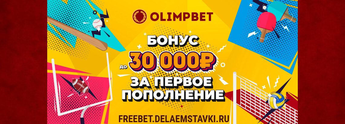 Бонус (фрибет) от БК Олимп в 2021 году