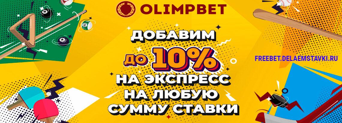 Бонус от БК Олимп