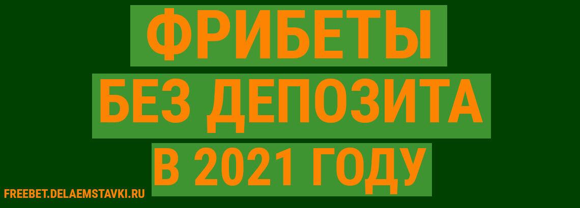 Фрибеты без депозита в 2021 году