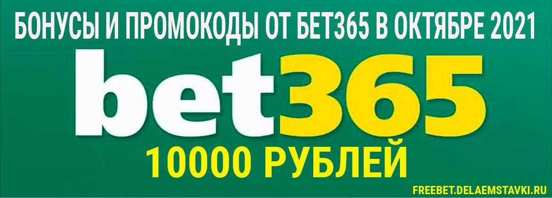 Бонусы и промокоды от Бет365 в октябре 2021 года