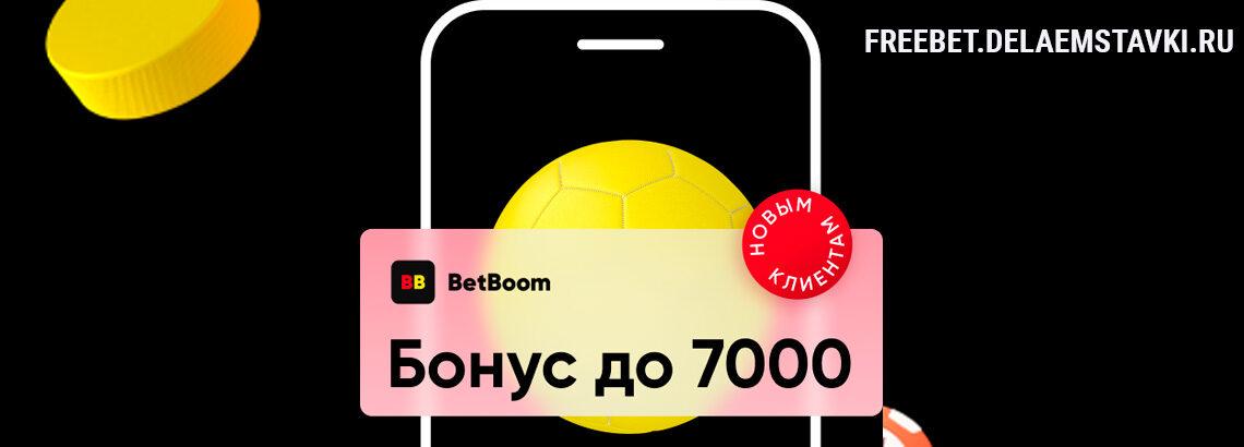Бонус 2021 от букмекера БетБум