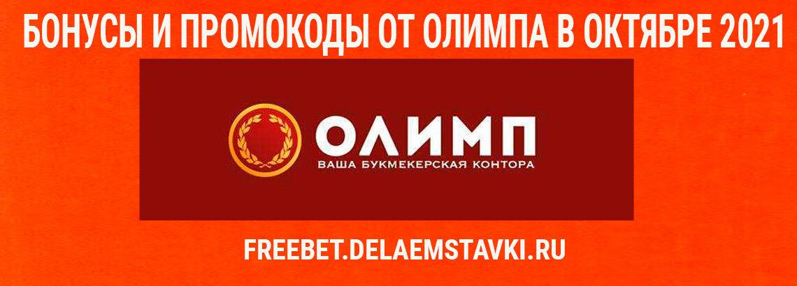 Бонус от Олимпа в октябре 2021 года