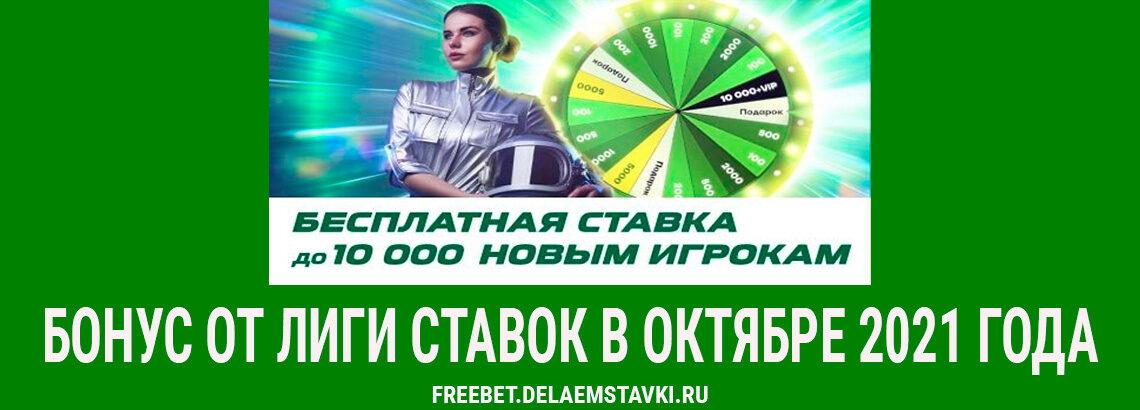Бонусы и промокоды от Лиги Ставок в октябре 2021 года